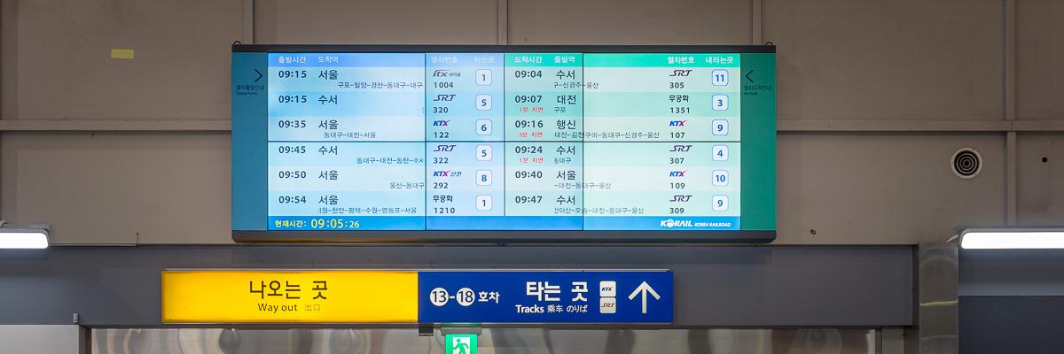 Affichage en hangul (écriture coréenne) des départs et arrivées en are de Busan.